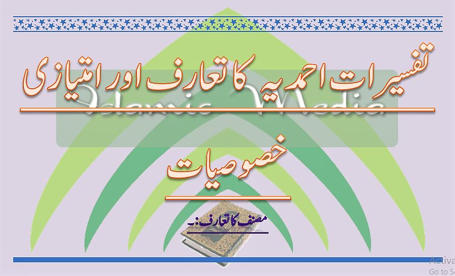 تفسیرات احمدیہ کا تعارف اور امتیازی خصوصیات