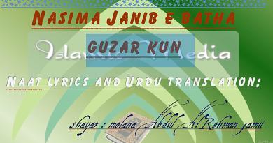 Nasima Janib e batha guzar kun Naat