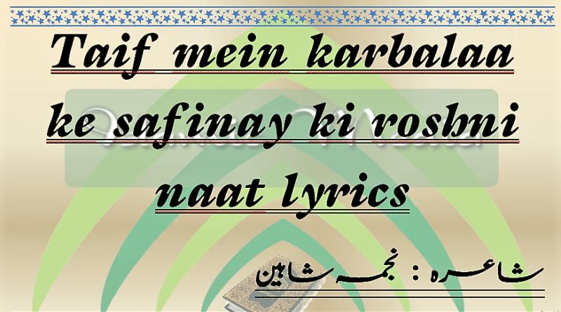 Taif mein karbalaa ke safinay ki roshni Naat Lyrics