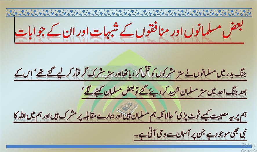 بعض مسلمانوں اور منافقوں کے شبہات اور ان کے جوابات :۔