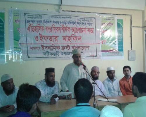 islamic front bangladesh