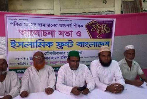 islamic front moulobibazar