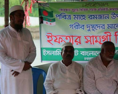 islamic front