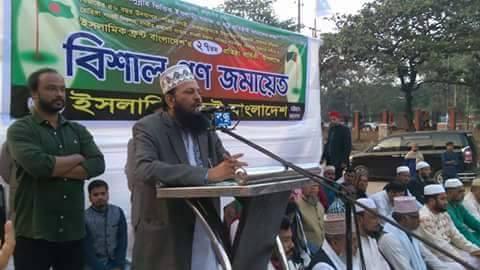 ইসলামিক ফ্রন্ট বাংলাদেশ'র ২৭তম প্রতিষ্ঠা বার্ষিকী উপলক্ষ্যে #বিশাল_গণ_জমায়েত পূরাতন রেল ষ্টেশন চত্বরে অনুষ্ঠিত।