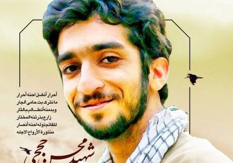 The Will of the Blessed Martyr, Mohsen Hojaji