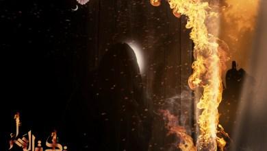 Photo of The Martyrdom of Fatima