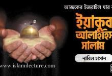 আজকের ইজরাইল যার নামে - Islami Lecture