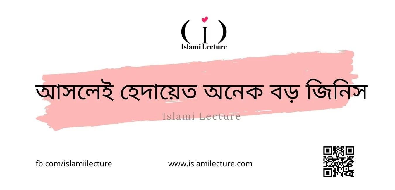 আসলেই হেদায়েত অনেক বড় জিনিস - Islami Lecture
