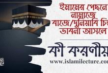 ইমামের পেছনে নামাজে দুনিয়াবি চিন্তা আসলে কী করণীয় - Islami Lecture