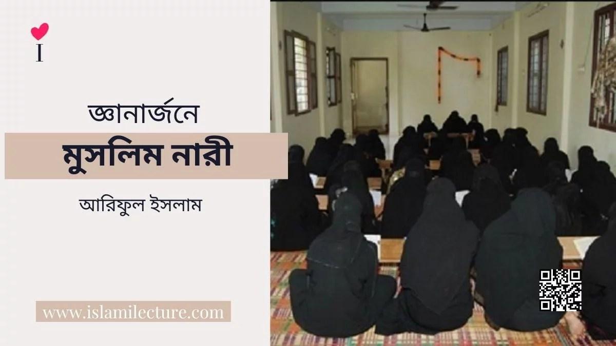 ইসলামি সভ্যতায় নারীদের জ্ঞানার্জনের ইতিহাস - Islami Lecture