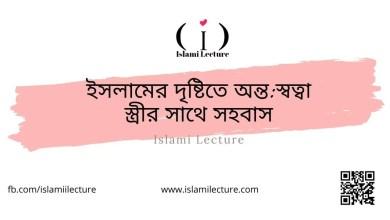ইসলামের দৃষ্টিতে অন্তস্বত্বা স্ত্রীর সাথে সহবাস - Islami Lecture