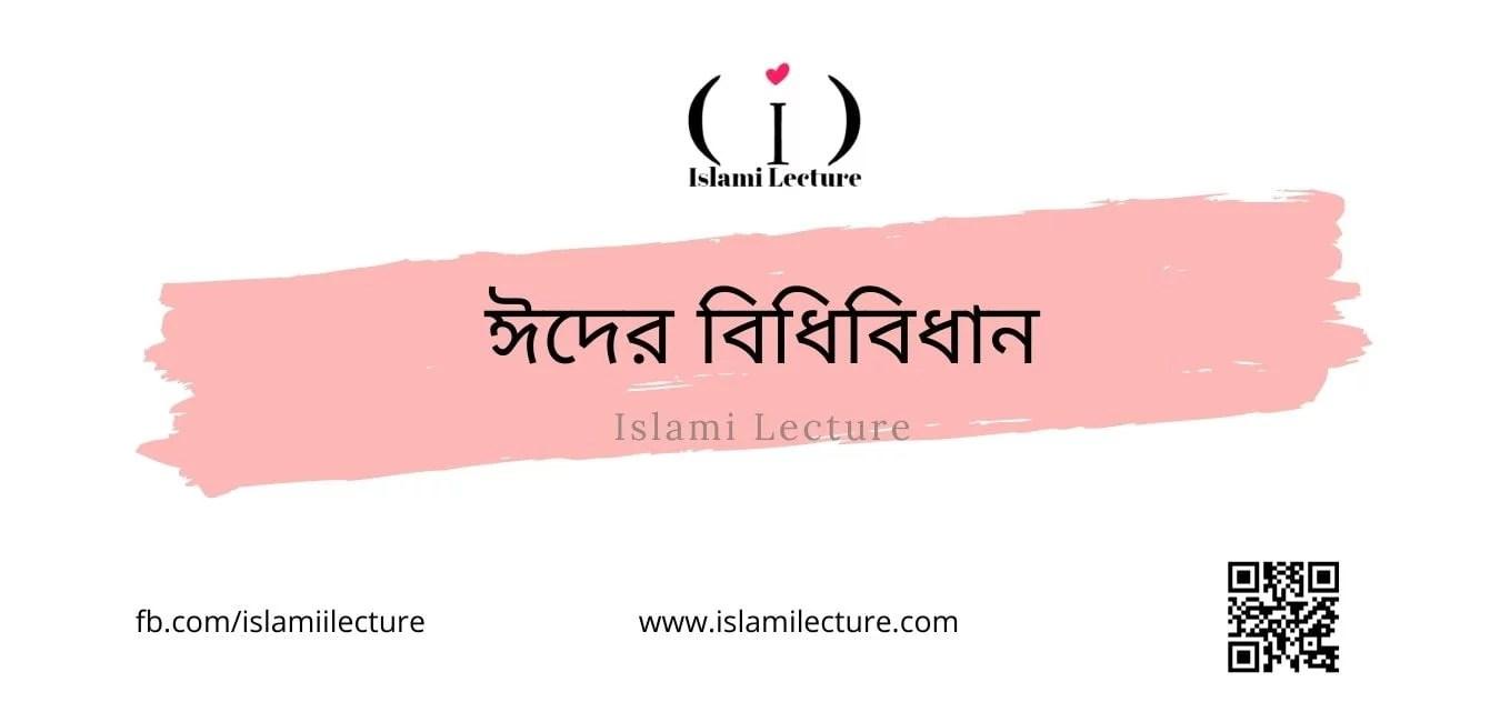 ঈদের বিধিবিধান - Islami Lecture