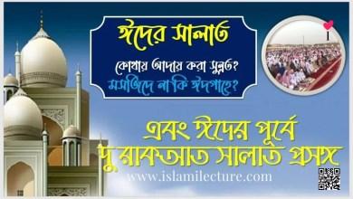 ঈদের সালাত কোথায় আদায় করা সুন্নত - Islami Lecture