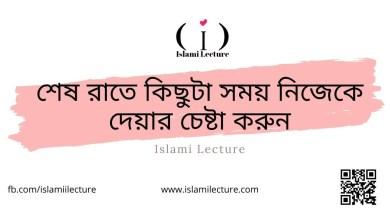 কিছুটা সময় নিজেকে দেয়া - Islami Lecture