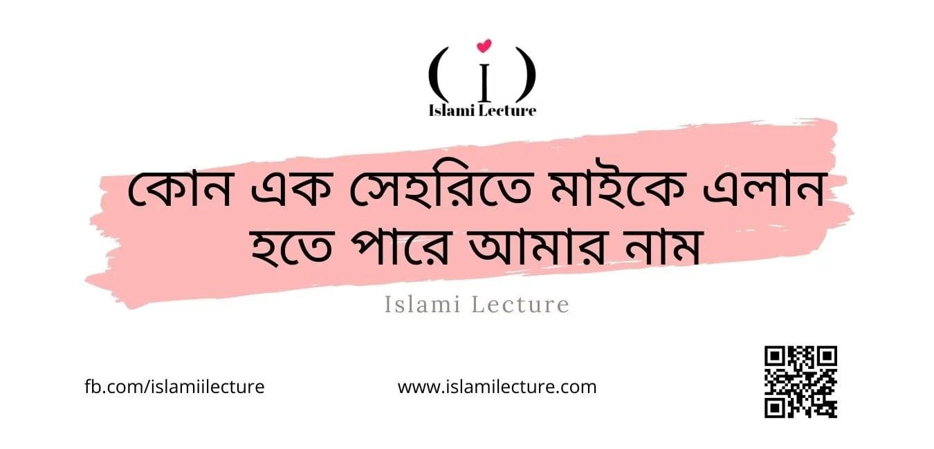 কোন এক সেহরিতে - Islami Lecture
