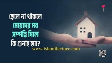 ছেলে না থাকলে মেয়েদের সব সম্পত্তি দিলে কি গুনাহ হবে - Islami Lecture