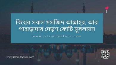 জুমআর খুতবা-৪৬ - Islami Lecture