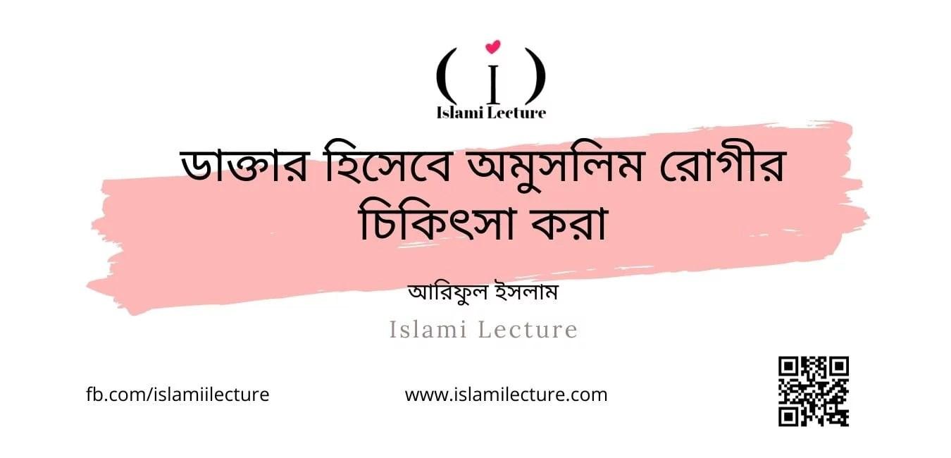 ডাক্তার হিসেবে অমুসলিম রোগীর চিকিৎসা করা - Islami Lecture
