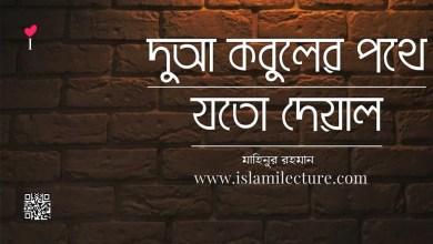 দুআ কবুলের পথে যতো দেয়াল - Islami Lecture