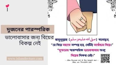 দুজনের পারস্পরিক ভালোবাসার জন্য বিয়ের বিকল্প নেই - Islami Lecture