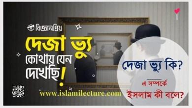 দেজা ভ্যু - Islami Lecture