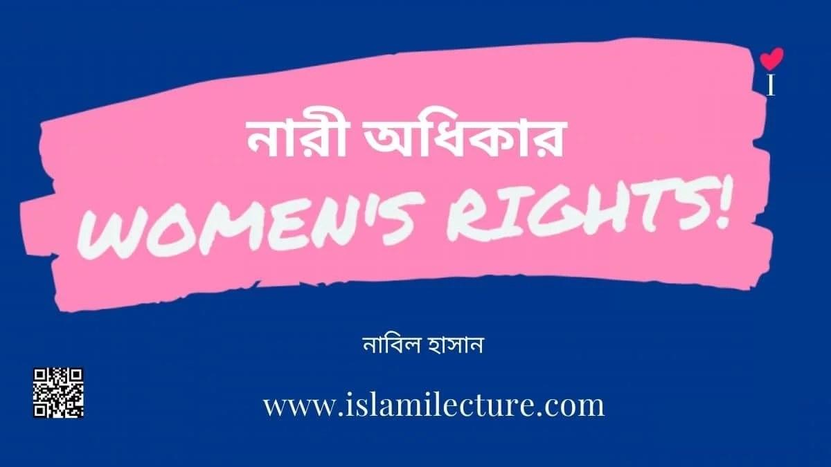 নারী অধিকার - Islami Lecture