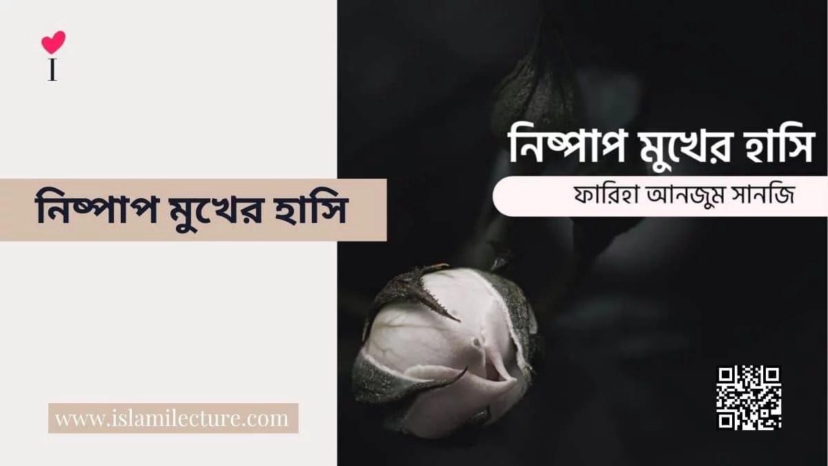 নিষ্পাপ মুখের হাসি - Islami Lecture