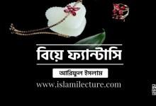 বিয়ে ফ্যান্টাসি - Islami Lecture