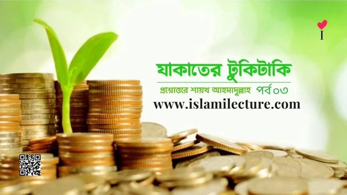যাকাতের টুকিটাকি - পর্ব ০৩ - Islami Lecture
