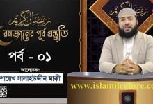 রমজানের পূর্ব প্রস্তুতি - Islami Lecture