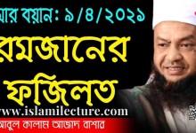 রমজানের ফজিলত - Islami Lecture