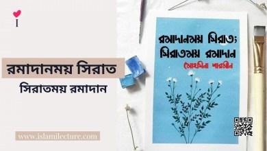 রমাদানময় সিরাত সিরাতময় রমাদান - Islami Lecture