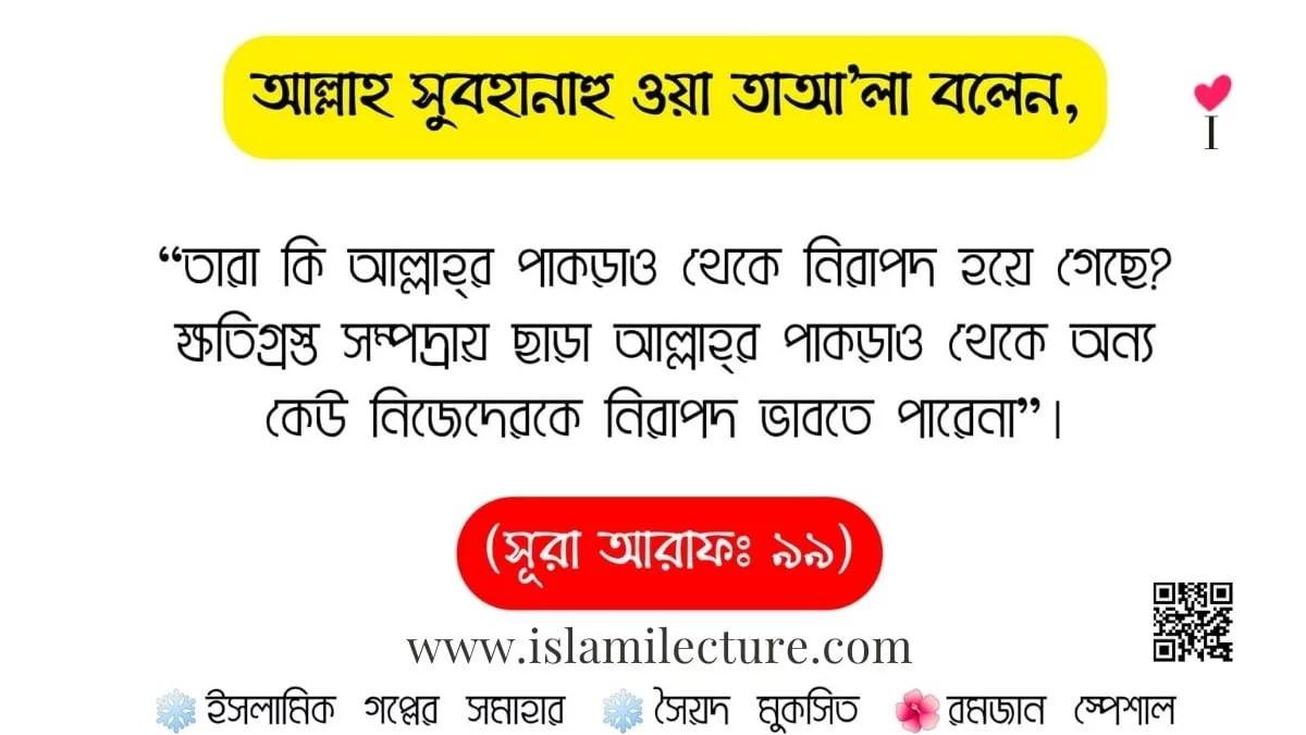 রোজা অবস্থায় টিভি দেখে সময় কাটানো কি ঠিক হচ্ছে - Islami Lecture