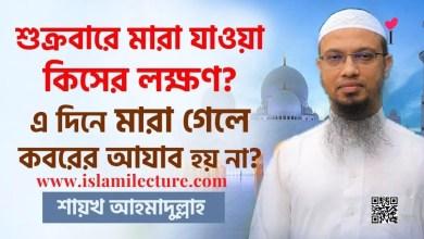 শুক্রবারে মৃত্যুর কোনো ফজীলত আছে কি - Ahmadullah - Islami Lecture