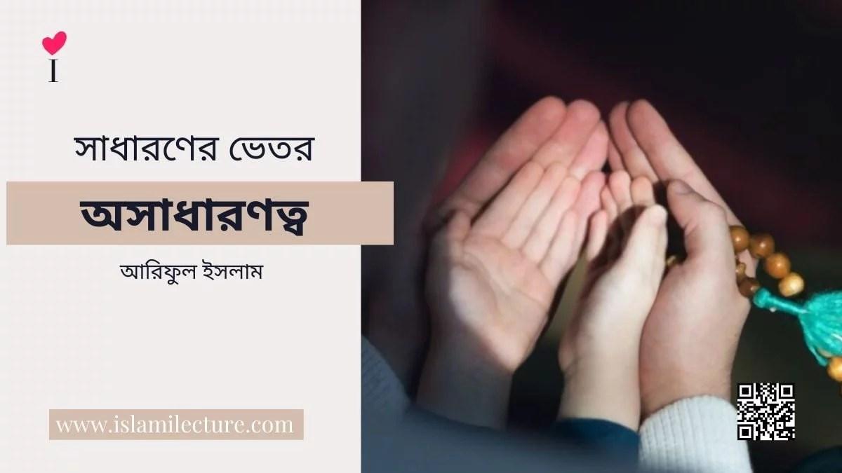 সাধারণের ভেতর অসাধারণত্ব - Islami Lecture