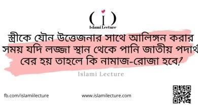 স্ত্রীকে আলিঙ্গন করার সময় যদি বীর্য বের হয় নামাজ রোজা হবে - Islami Lecture