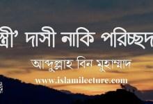 স্ত্রী দাসী নাকি পরিচ্ছদ - Islami Lecture