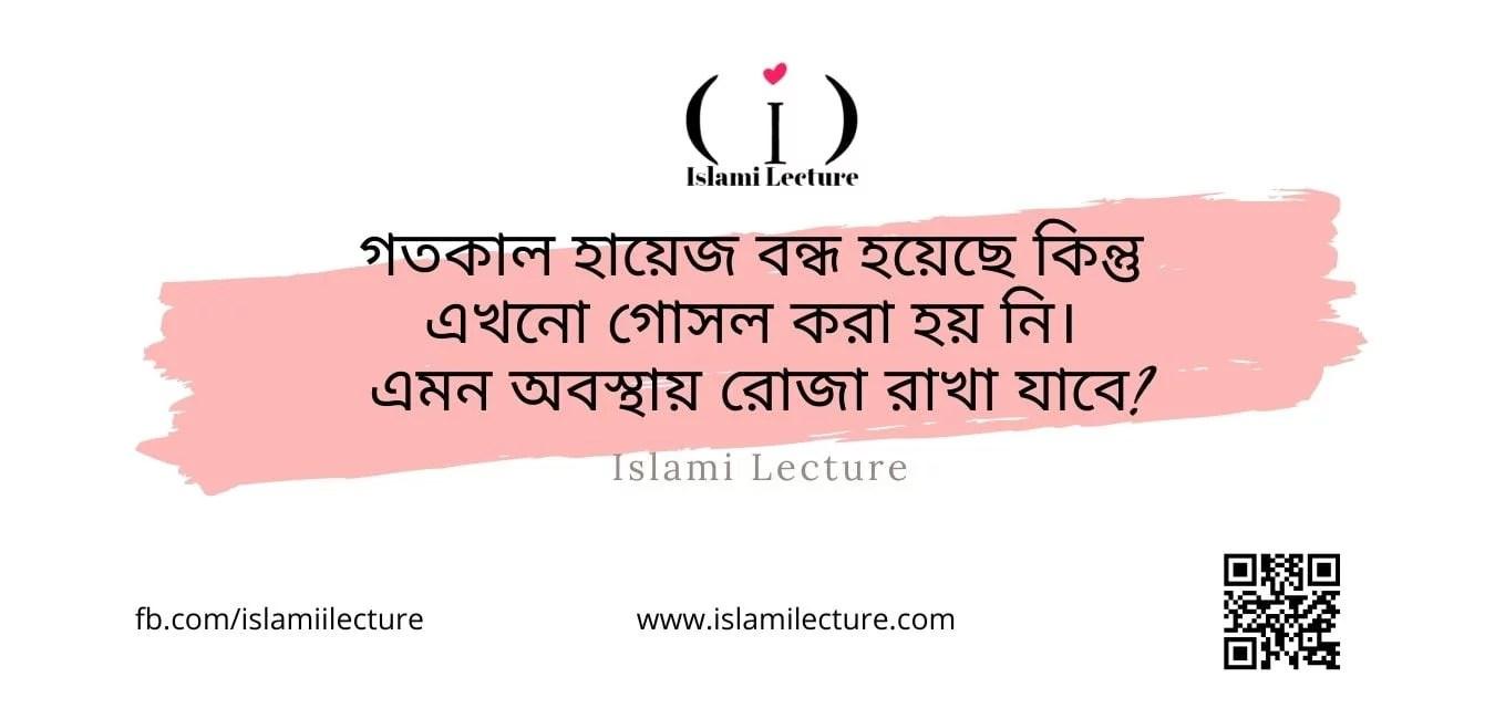 হায়েজ বন্ধ হয়েছে কিন্তু এখনো গোসল করা হয় নি - Islami Lecture