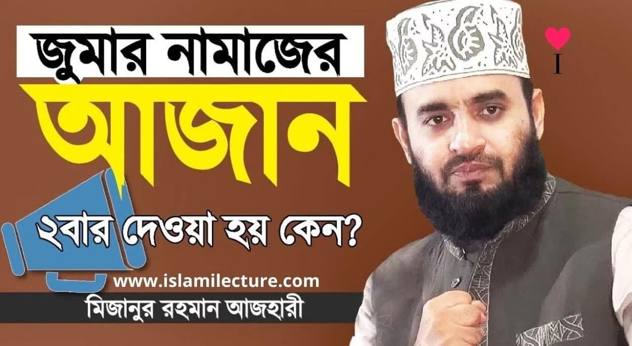 যে কারণে জুমার আজান দুইবার দেওয়া হয় - Mizanur Rahman Azhari