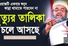মৃত্যুর তালিকা চলে আসছে - Golam Sarwar Saide - Islami Lecture