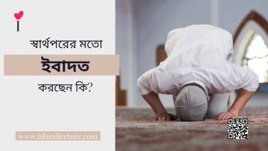 ইবাদত - Islami Lecture