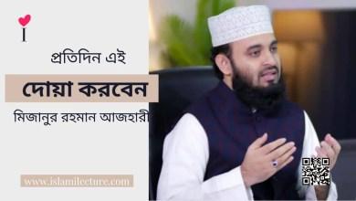 দোয়া করবেন - Mizanur Rahman Azhari - Islami Lecture