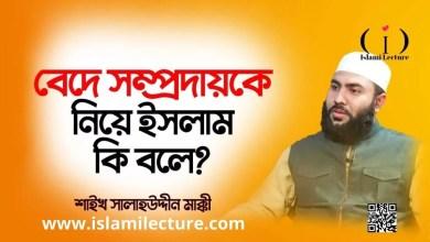 বেদে সম্প্রদায়কে নিয়ে ইসলাম কি বলে- Islami Lecture