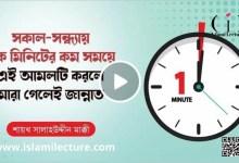 সকাল-সন্ধ্যায় এক মিনিটের আমল- Islami Lecture