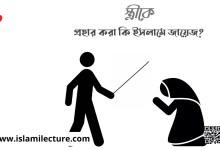 স্ত্রীকে প্রহার করা কি ইসলামে জায়েজ - Islami Lecture