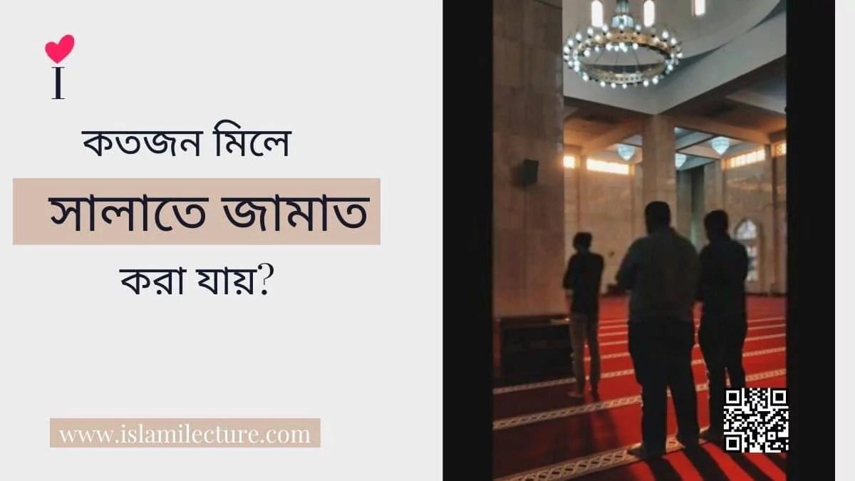 কতজন মিলে সালাতে জামাত আদায় করা যায় - Islami Lecture