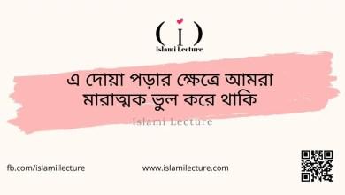 দোয়া পড়ার ক্ষেত্রে - Islami Lecture