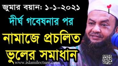 নামাজে প্রচলিত ভুলের সমাধান - Islami Lecture