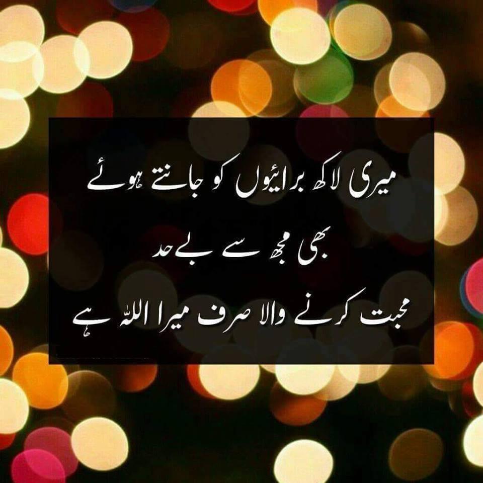 Islamic quotes in urdu images hd