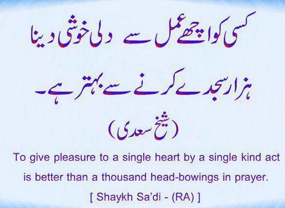 Images of good quotes in urdu